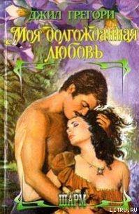 Моя долгожданная любовь - Грегори Джил