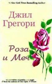 Роза и Меч