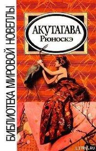 Носовой платок - Акутагава Рюноскэ