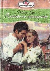 Любовь по завещанию - Грей Долли