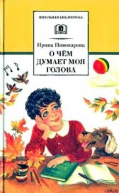 Верная собака Уран - Пивоварова Ирина Михайловна