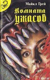 Комната ужасов – 2 - Грей Майкл