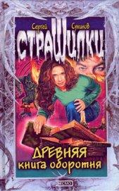 Древняя книга оборотня - Сухинов Сергей Стефанович