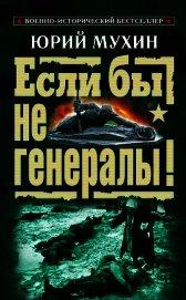 Книга ЕСЛИ БЫ НЕ ГЕНЕРАЛЫ! (Проблемы военного сословия) - Автор Мухин Юрий Игнатьевич