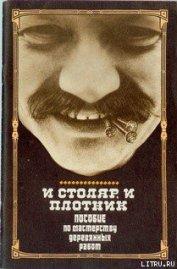 Книга И столяр, и плотник - Автор Греков И. Д.