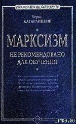 Книга Марксизм: не рекомендовано для обучения - Автор Кагарлицкий Борис Юльевич
