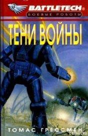 Сумерки Кланов-6: Тени войны - Грессман Томас