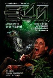 2007 № 09 - Журнал ЕСЛИ