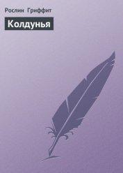 Колдунья - Гриффит Рослин