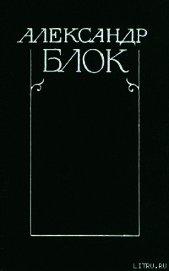 Полное собрание стихотворений - Блок Александр Александрович