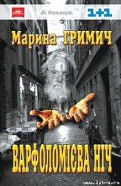 Варфоломієва ніч - Гримич Марина