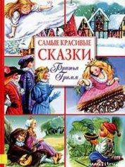 Книга Белоснежка и Краснозорька - Автор Гримм братья Якоб и Вильгельм
