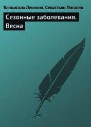 Книга Сезонные заболевания. Весна - Автор Пигалев Севастьян