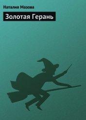 Золотая Герань - Мазова Наталия Михайловна