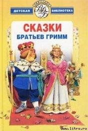 Книга Королёк - Автор Гримм братья Якоб и Вильгельм