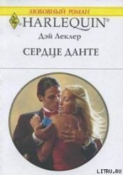 Сердце Данте - Леклер Дэй