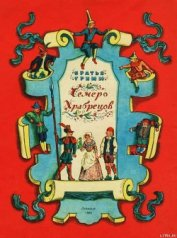 Книга Семеро храбрецов - Автор Гримм братья Якоб и Вильгельм