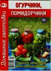 Книга Огурчики, помидорчики - 1. Домашние заготовки - Автор Автор неизвестен