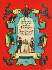 Книга Умная Эльза - Автор Гримм братья Якоб и Вильгельм