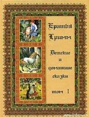 Книга Волк и семеро козлят - Автор Гримм братья Якоб и Вильгельм
