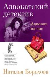 Адвокат на час - Борохова Наталья Евгеньевна