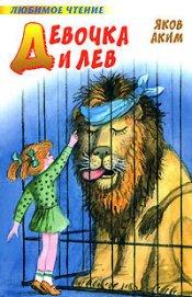 Девочка и лев (сборник) - Аким Яков Лазаревич