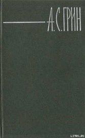 Бочка пресной воды - Грин Александр Степанович