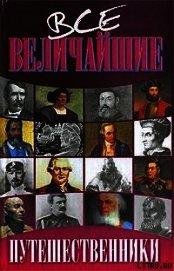 Книга Путешественники - Автор Дорожкин Николай