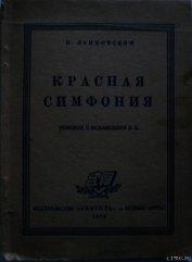 Красная симфония (Откровения троцкиста Раковского)