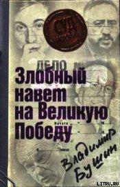 Книга Дело: «Злобный навет на Великую Победу» - Автор Бушин Владимир Сергеевич