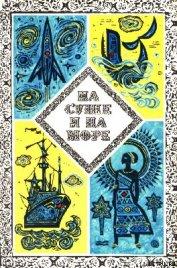 «На суше и на море» - 73. Фантастика - Балабуха Андрей Дмитриевич