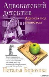 Адвокат под гипнозом - Борохова Наталья Евгеньевна