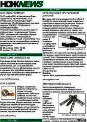 Книга HOЖNEWS #1 - Автор Nozh.ru