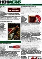 Книга HOЖNEWS #7 - Автор Nozh.ru