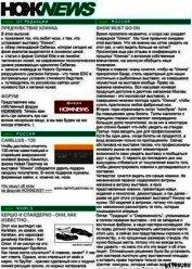 Книга HOЖNEWS #10 - Автор Nozh.ru