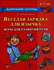 Веселая зарядка для язычка - Новиковская Ольга