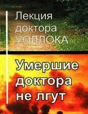 Книга Умершие доктора не лгут - Автор Уоллок Доктор