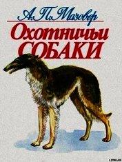 Охотничьи собаки - Мазовер Александр Павлович