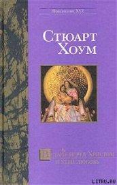 Встан(в)ь перед Христом и убей любовь - Хоум Стюарт