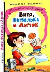 Витя, Фитюлька и Ластик - Берестов Валентин Дмитриевич
