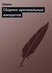Сборник оригинальных анекдотов - Сборник Сборник