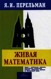 Книга Живой учебник геометрии - Автор Перельман Яков Исидорович
