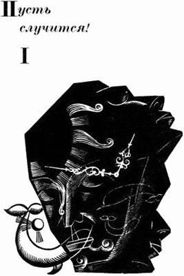 Фантастика 1967 - i_002.jpg