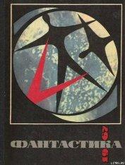 Фантастика 1967