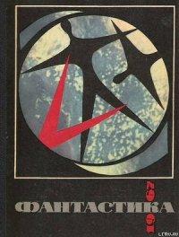 Фантастика 1967 - Яров Ромэн Ефремович
