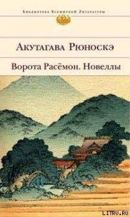 Ворота Расемон - Акутагава Рюноскэ