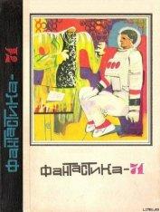Фантастика 1971