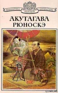 Вши - Акутагава Рюноскэ