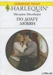 По долгу любви - Милберн Мелани