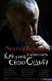 Как узнать и изменить свою судьбу - Литвак Михаил Ефимович